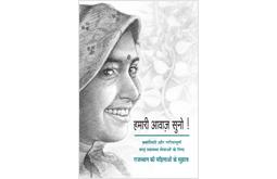 Hamari Awaj Suno Hindi-Version